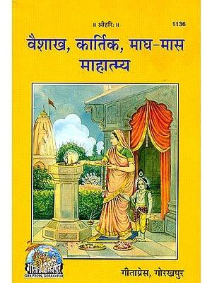 वैशाख, कार्तिक, माघ-मास माहत्म्य - Vaishakh, Kartik, Magh  Mahatmya