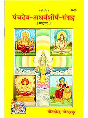 पंचदेव-अथर्वशीर्ष-संग्रह( संस्कृत एवम हिन्दी अनुवाद) -Panch Dev Atharvashirsha Sangrah