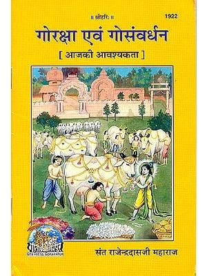 गोरक्षा एवम गोसंवर्धन (आज की आवश्यकता)-How to Protect and Increase Cows