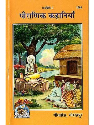 पौराणिक कहानियाँ: Stories From The Puranas