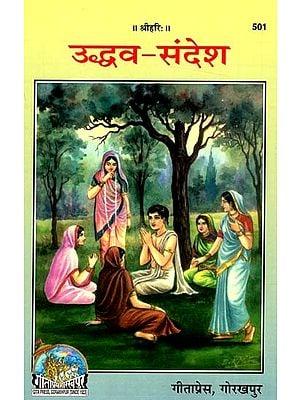 उद्धव संदेश : Uddhava Sandesh