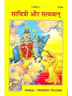 सावित्री और सत्यवान: (Savitri and Satyavan)