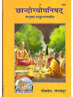 छान्दोग्योपनिषद् (शांकर भाष्य हिन्दी अनुवाद सहित) - Chandogya Upanishad with the Commentary of Shankaracharya