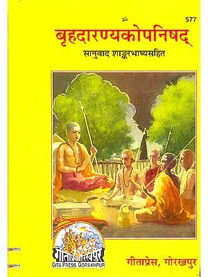 बृहदारण्यकोपनिषद् (शांकर भाष्य हिन्दी अनुवाद सहित) - Brihadaranyaka Upanishad with the Commentary of Shankaracharya