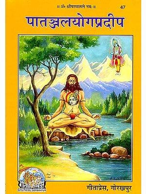 पांतजलयोगप्रदीप (संस्कृत एवम् हिन्दी अनुवाद सहित) - A Most Comprehensive Explanation on the Yoga Sutras
