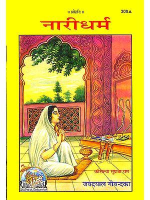 नारी धर्म: A Woman's Dharma