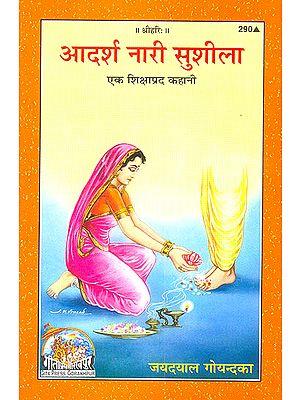 आदर्श नारी सुशीला (एक शिक्षाप्रद कहानी) - Sushila the Ideal Woman, An Educational Story