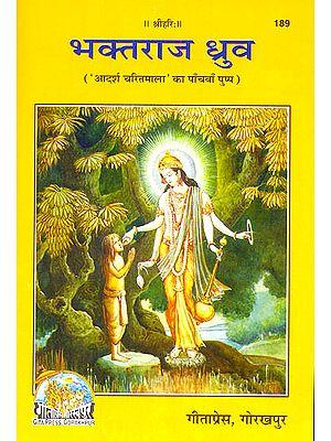 भक्तराज ध्रुव (आदर्श भक्त) - Dhruva, An Ideal Bhakta