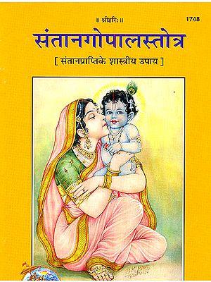संतानगोपालस्तोत्र (संतानप्राप्ति के शास्त्रीय उपाय) - How to Obtain a Child Using the Santan Gopal Stotra