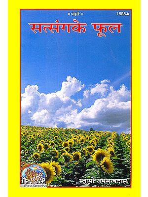 सत्संग के फूल: स्वामी श्रीरामसुखदास महाराज के सत्संग मे जैसा सुना तथा समझा - Flowers of Satsang