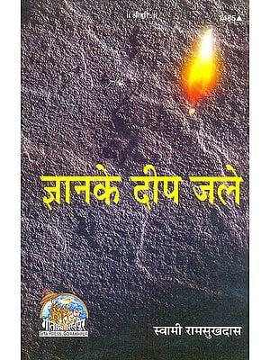 ज्ञान के दीप जले: स्वामी श्रीरामसुखदास महाराज के सत्संग मे जैसा सुना तथा समझा  Light the Lamps of Knowledge
