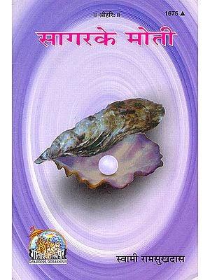 सागर के मोती (ब्रह्मलीन परमश्रध्देय स्वामी श्री रामसुख दास जी महाराज के सत्संग  जैसा सुना तथा समझा) - Pearls from the Ocean of Satsang