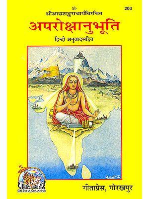 अपरोक्षानुभूति (संस्कृत एवम् हिन्दी अनुवाद) - Aprokshanubhuti