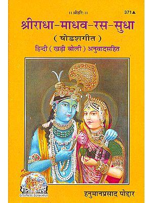 श्री राधा-माधव-रस-सुधा (षोडशगीत) हिन्दी(खड़ी बोली) अनुवादसाहित-Shri Radha Madhava Rasa Sudha