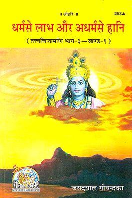 धर्म से लाभ और अधर्म से हानि - The Benefit of Dharma and the Disadvantage of Adharma