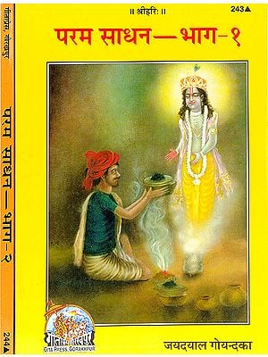 परम साधन: (The Highest Means) In Two Volumes