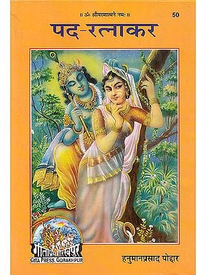 पद- रत्नाकर: (Pada Ratnakara) - Poems in Devotion to Shri Radha Krishna