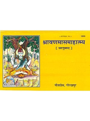 श्रावणमासमाहात्म्य (संस्कृत एवम् हिन्दी अनुवाद) -The Glory of the Month of Shravana