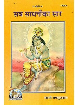 सब साधनों का सार: Essence of All Sadhana
