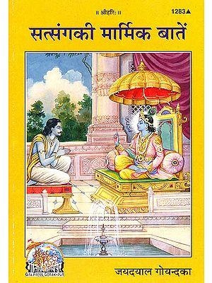 सत्संग की मार्मिक बातें: Essence of Satsang