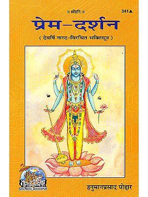 प्रेम- दर्शन (संस्कृत एवम् हिन्दी अनुवाद) - Narada Bhakti sutra