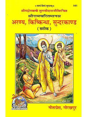 अरण्य, किष्किन्धा, सुन्दरकाण्ड: Aranya Kishkindha, Sundarkand
