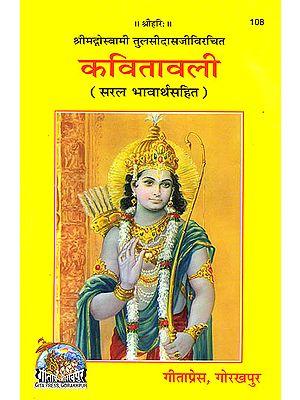 कवितावली (श्री तुलसीदास रचित): Kavitawali (With Hindi Translation)