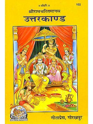 उत्तरकांड (श्री तुलसी दास रचित): Uttarakand (Of Shri Tulsidas)