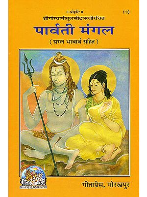 पार्वती मंगल: Parvati Mangal of Tulsidas (With Hindi Translation)