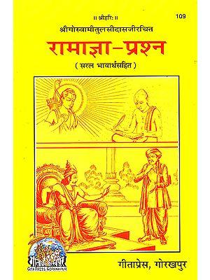 रामाज्ञा-प्रश्न: Ramajna Prashan of Tulsidas