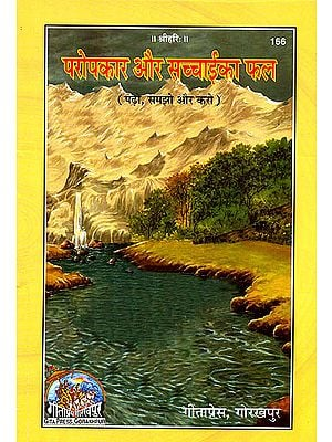 परोपकार और सच्चाई का फल: The Fruits of Charity and Truth - Read, Understand and Do