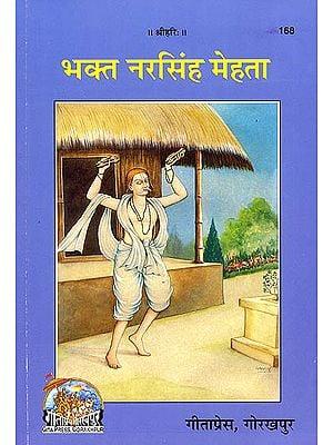 भक्त नरसिंह मेहता:  Bhakta Narsi Mehta (An Ideal Bhakta)