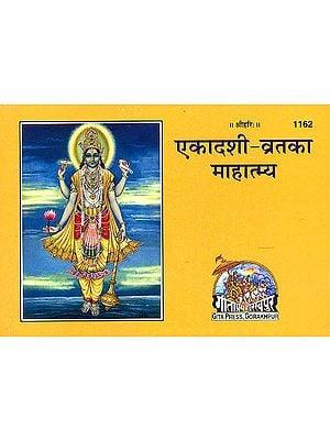 एकादशी व्रतका महात्मय Ekadashi Vrata Mahatmya