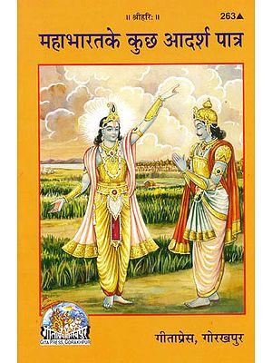 महाभारत के कुछ आदर्श पात्र: Some Ideal Characters of Mahabharata