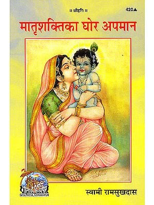 मात्र शक्तिका घोर अपमान: Great Insult of The Power of Mother