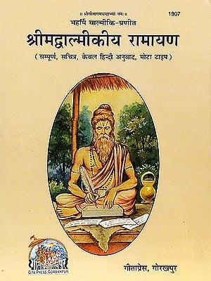 श्रीमद्वाल्मिकिय रामायण (संपूर्ण सचित्र केवल  हिन्दी अनुवाद) - King Size Valmiki Ramayana (Super Large Size)