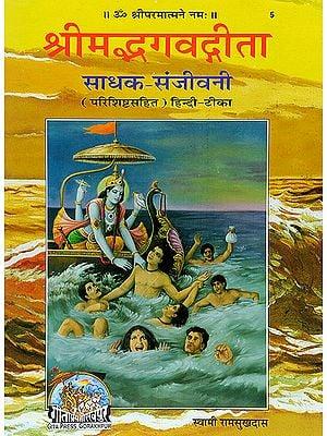 श्रीमद्भगवद्गीता साधक संजीवनी (With Sadhaka Sanjeevani Commentary by Swami Ramsukhdas) (Super Large Size)