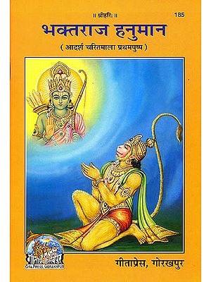 भक्तराज हनुमान: Hanuman the King of Bhaktas