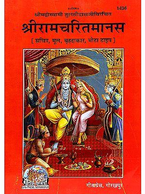 श्रीरामचरितमानस (तुलसीदास रचित ) - Shri Ramcharitmanasa (Super Large Size)