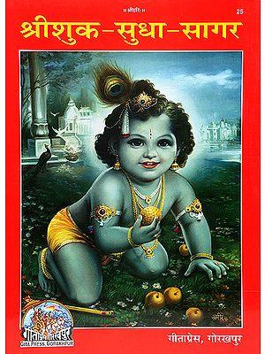 श्री शुक सुधा सागर (सचित्र भगवान वेदव्यास कृत श्री मद्भागवत बारहों स्कंधों की सरल हिन्दी व्याख्या शोलाकाँक सहित): Shri Shuka Sudha Sagar (Super Large Size)