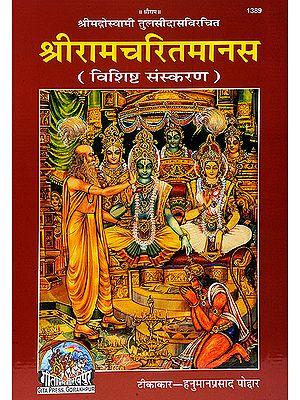 श्री रामचरितमानस (तुलसीदास रचित सचित्र, मूल, बृहदाकार, मोटा टाइप) विशिष्ट संस्करण: Shri Ramcharitmanasa, Ramayana of Tulsidas (Super Large Size)