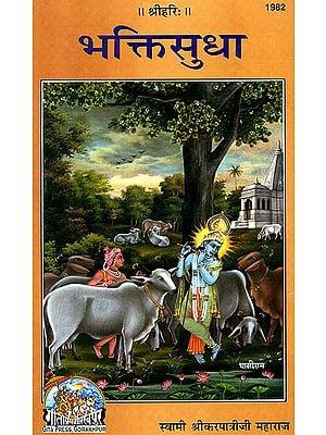 भक्तिसुधा Bhakti Sudha by Karpatri Ji
