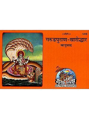 गरुडपुराण सारोध्दार (संस्कृत एवम् हिन्दी अनुवाद) - Garuda Purana Saroddhara