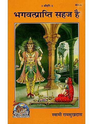 भगवत्प्राप्ति सहज है: Bhagawat Prapti Sahaj Hai