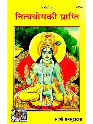 नित्ययोग की प्राप्ति: Achievement of Nitya Yoga