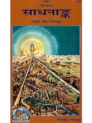साधना अंक (संस्कृत एवम् हिन्दी अनुवाद) - Sadhana Anka: Special Issue of Hindi Magazine Kalyan