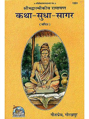 श्रीमद्वाल्मीकीय रामायण कथा सुधा सागर: The Nectar of Valmiki Ramayana