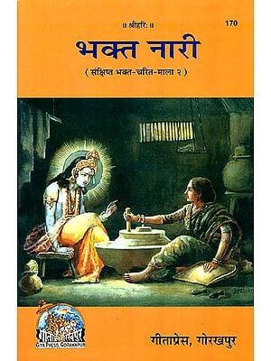भक्त नारी: Women Devotees