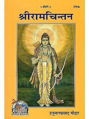 श्री रामचिन्तन: Musings on Lord Rama