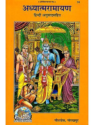 अध्यात्मरामायण (संस्कृत एवम् हिन्दी अनुवाद) - Adhyatma Ramayana